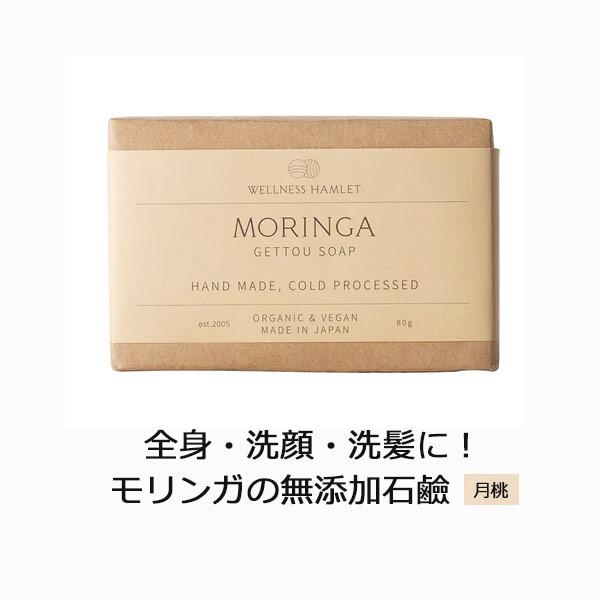 トロピコモリンガ石鹸 (月桃/げっとう)