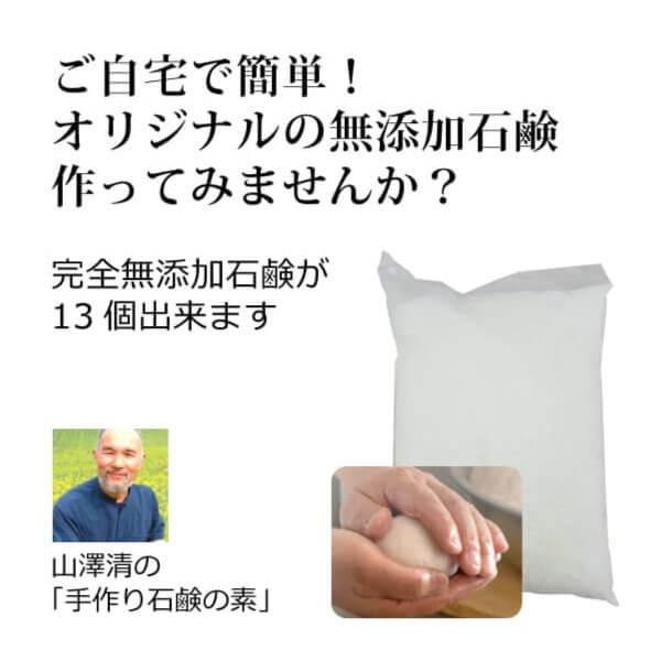 山澤清の石鹸素地(手づくり無添加石けんの素)