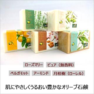 トルコラーレリ石鹸(有機栽培オリーブオイル使用