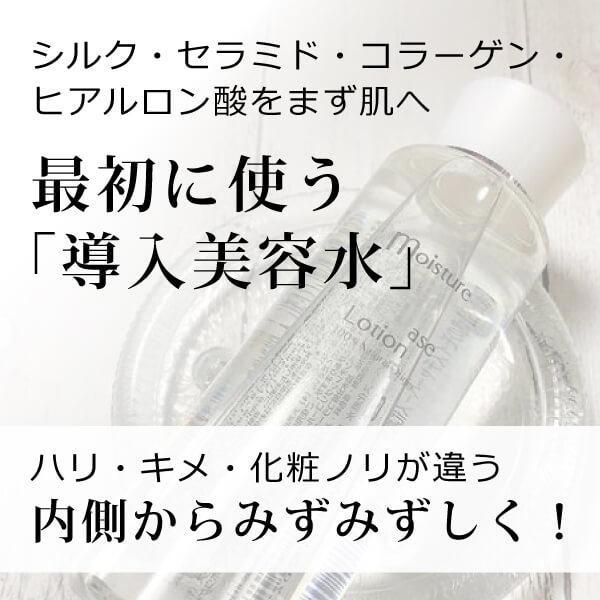 モイスチャーベース化粧水(無香料)125ml 画像