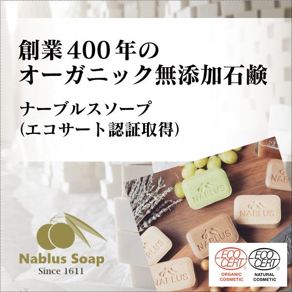ナーブルスソープ100g(5種類)