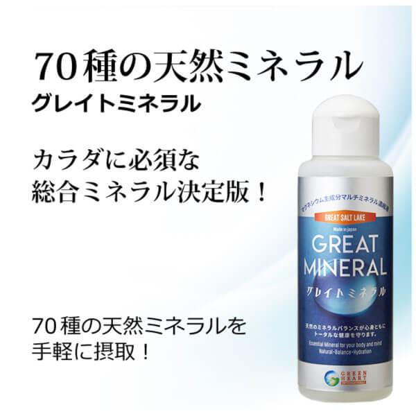 バランスミネラル78(総合ミネラル液)画像