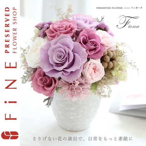 フィオーナ プリザーブドフラワー/花束贈呈/就任祝い/結婚祝い/古希【有料バッグ:L対応】