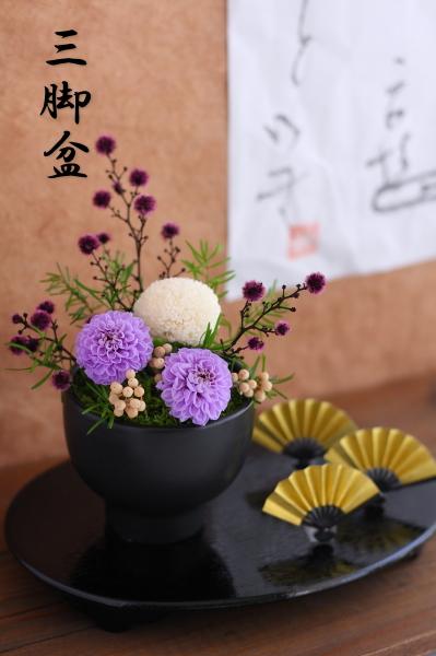 花盆・三脚盆 和風プリザーブドフラワー/雑貨/小物/ディスプレイ