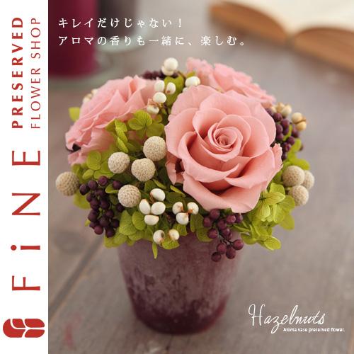 ヘーゼルナッツ|プリザーブドフラワー/アロマ/枯れない花/誕生日/母の日【有料バッグ:M対応】