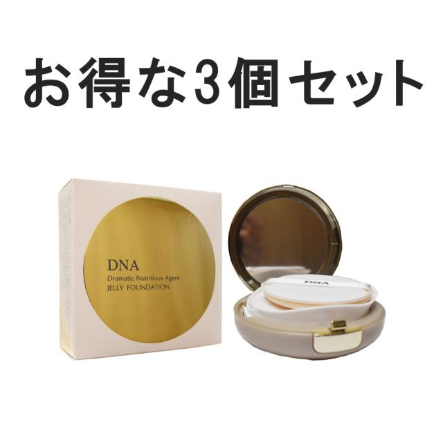 【お得3個セット】DNAジェリーファンデーション【期間限定 送料無料】