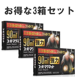 スーパーマグネット 80粒 3箱お得セット Super Magnet 90mT【期間限定 送料無料】