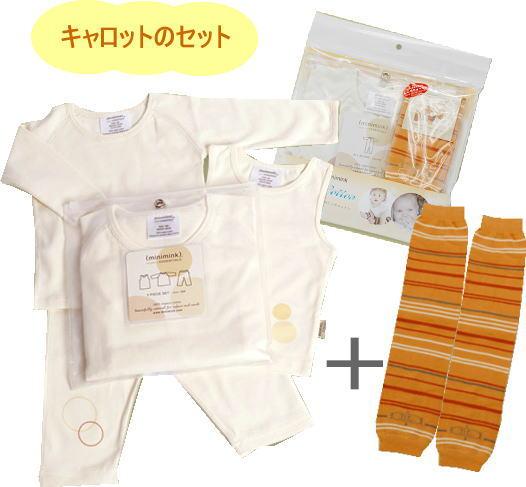 出産祝い オーガニック コットン ベビー服 ミニミンク 12ヶ月用3点&ベビーレッグス レッグウォーマー