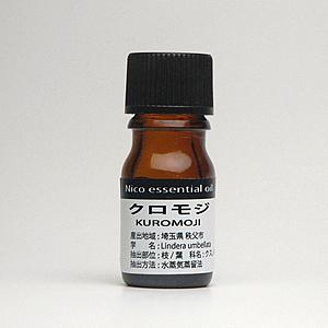 クロモジ精油(5ml)