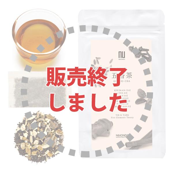 五香茶(ごこうちゃ)