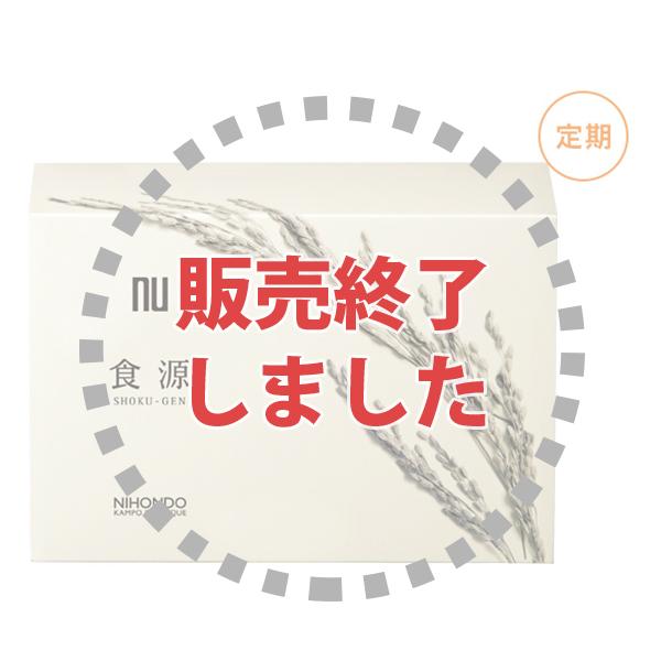 【定期お届けコース】食源(しょくげん) 60包*T-1SG
