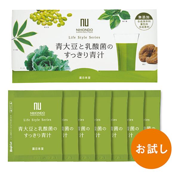 青大豆と乳酸菌のすっきり青汁トライアル 【送料無料/ネコポス便】