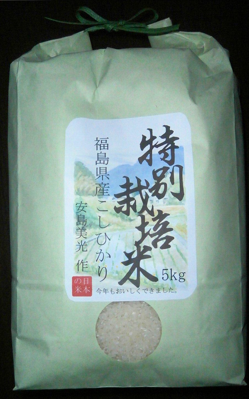 食べ比べコンテストで1位!いわきの特別栽培コシヒカリ精米5kg【安島農園】