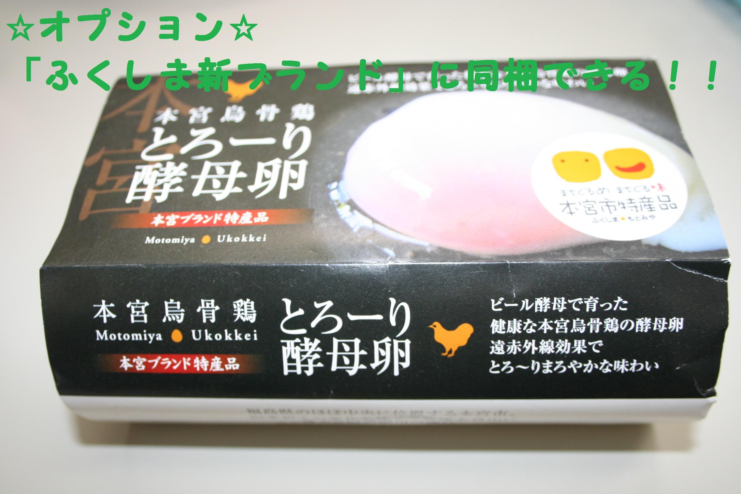 <次回5/22(月)分に同梱します>ふくしま新ブランドオプション【本宮烏骨鶏のとろーり酵母卵(温泉卵)6個入】