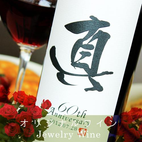 ワイン 【粋】