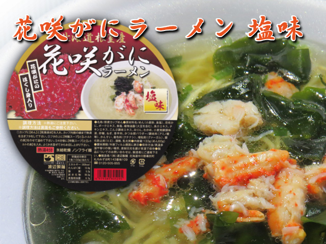 北海道根室産 花咲がにラーメン 花咲がにのほぐし身入り 塩味