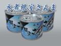 北海道産品セレクション 根室さんま(水煮)