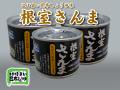 北海道産品セレクション 根室さんま(はぼまい昆布しょうゆ味)