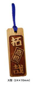 ネームアクセサリー 木札(大型)片面