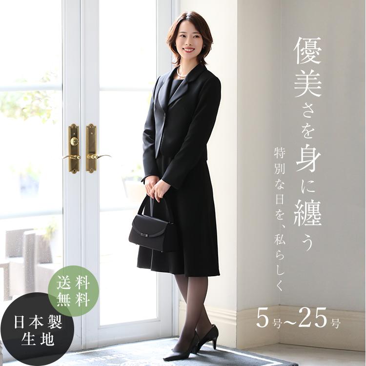 ラウンディッシュテーラードアンサンブル BS-0108【ブラックフォーマル 喪服 礼服】