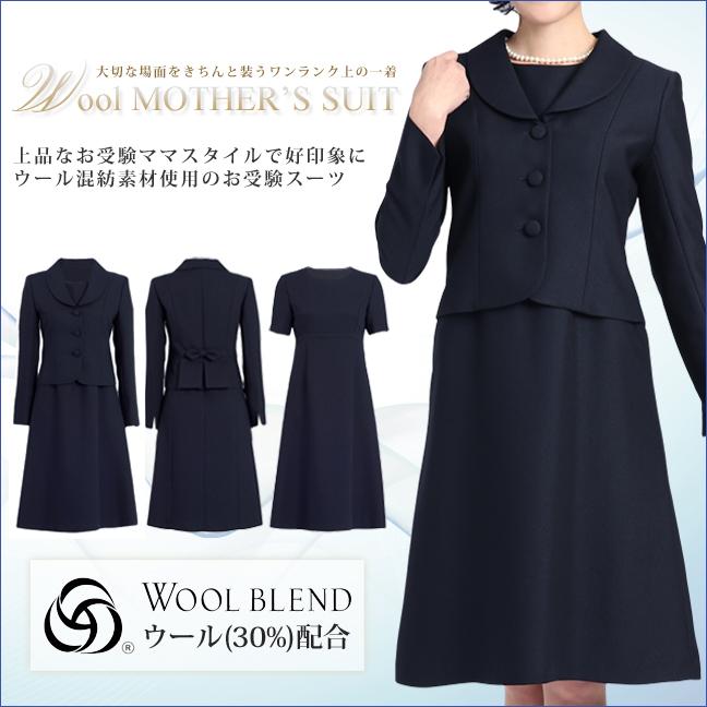 【お受験スーツ】【ウール混紡】濃紺バックリボンアンサンブル KS-005WL