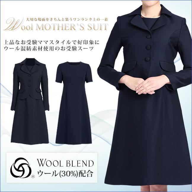 【お受験スーツ】【ウール混紡】濃紺テーラード2枚衿アンサンブル NK-1003WL