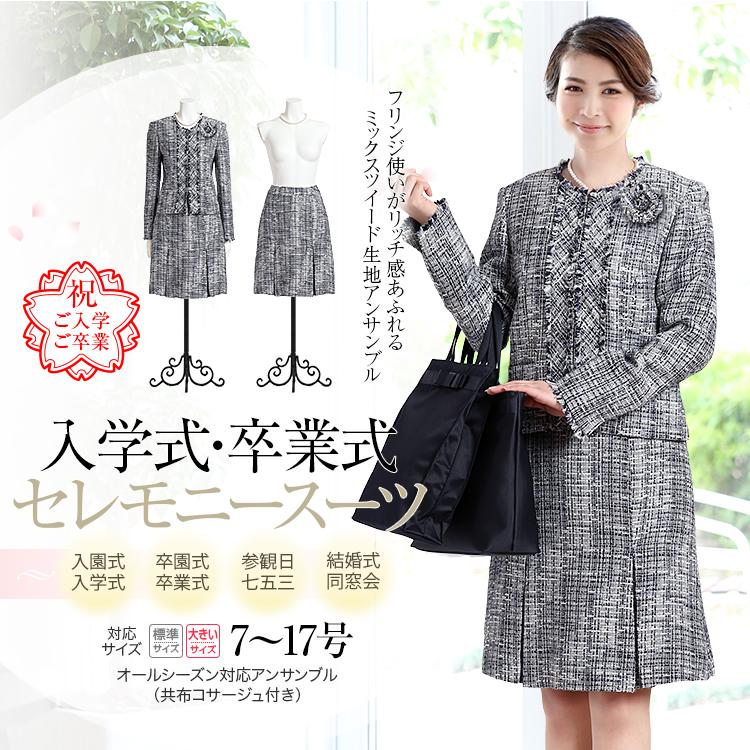 入学式 スーツ ママ シャネルカラー スカート マルチカラー CS-2070