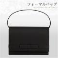 冠婚葬祭に!日本製高級リボンラインフォーマルバッグ BG-5551