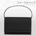 冠婚葬祭に!日本製高級サテンリボンラインフォーマルバッグ BG-5552