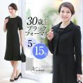 リングカラーアンサンブル BS-0505【ブラックフォーマル 喪服 礼服】