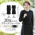 ウエストぺプラムノーカラーアンサンブル BS-13-03 【ブラックフォーマル 喪服 礼服】