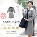 セレモニースーツ2点セット CS-1203(千鳥格子グレー)【ジャケット スカート】