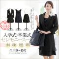 【セレモニースーツ】 ショールカラーアンサンブル ワンピース スカート ブラック CS-1301
