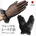 フォーマルレース手袋 フリル レース 日本製 ブラックフォーマル 冠婚葬祭 葬儀 告別式 初七日 四十九日 一周忌 法事 礼服 GL-012