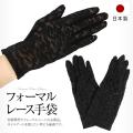 フォーマルレース手袋 レース 日本製 ブラックフォーマル 冠婚葬祭 葬儀 告別式 初七日 四十九日 一周忌 法事 礼服 GL-013