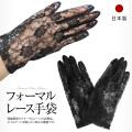 フォーマルレース手袋 レース 日本製 ブラックフォーマル 冠婚葬祭 葬儀 告別式 初七日 四十九日 一周忌 法事 礼服 GL-016