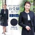 【アウトレット】【展示品】【お受験スーツ】 濃紺レース切替アンサンブル KS-001V