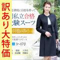 【アウトレット】【訳あり】【お受験スーツ】 濃紺レース切替アンサンブル KS-001V