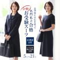 【お受験スーツ】濃紺バックリボンアンサンブル KS-005V
