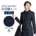 【お受験スーツ】【ウール混紡】  濃紺4つ釦ステンカラーアンサンブル KS-7113WL