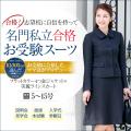 【お受験スーツ】濃紺フラットカラーアンサンブル NK-1001