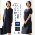 【お受験スーツ】濃紺テーラードカラーアンサンブル NK-1002V