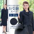 【お受験スーツ】濃紺テーラード2枚衿アンサンブル NK-1003V
