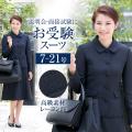 【お受験スーツ】濃紺フラット5つ釦アンサンブル NK-1004V