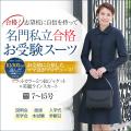 【お受験スーツ】濃紺フラット5つ釦アンサンブル NK-1004SK