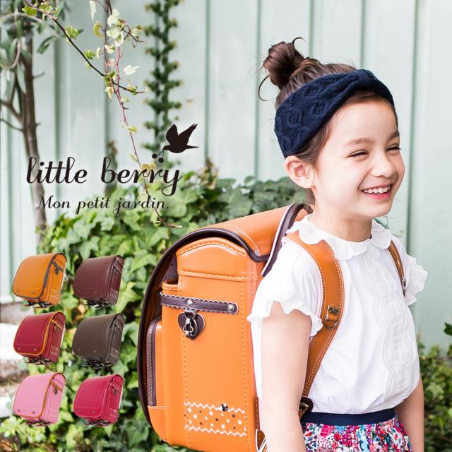 【2017年5月28日 20:00 販売開始】☆スライドロック搭載☆ 2018ニノニナランドセル『リトルベリー  - Little berry- 』