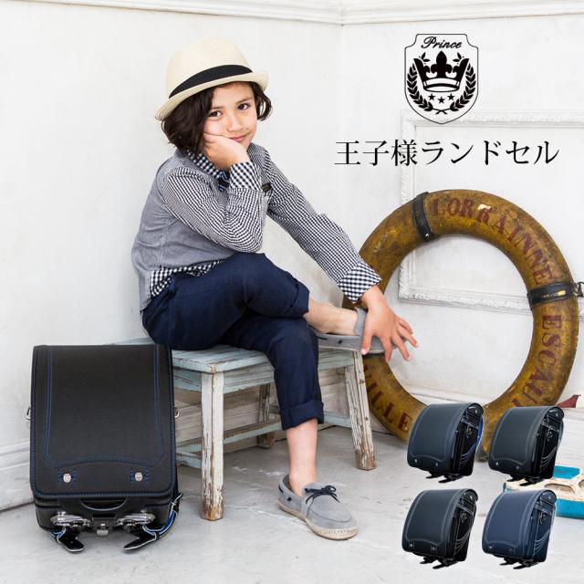 【2017年5月28日 20:00 販売開始】☆スライドロック搭載☆ 2018ニノニナランドセル『王子様ランドセル』