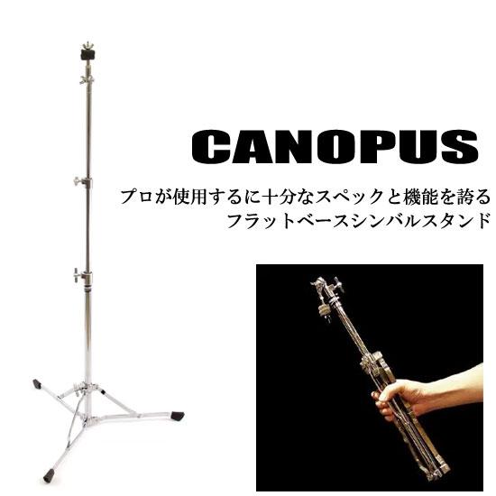 【送料無料】CANOPUS(カノウプス)フラットベースシンバルスタンド CCS-1F