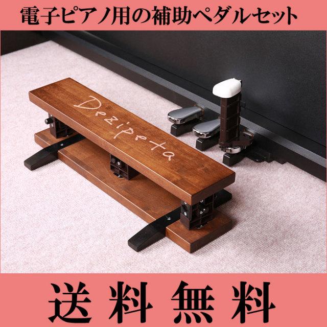電子ピアノ用補助ペダル デジペタ スツールセット