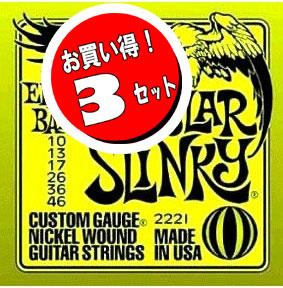 【送料無料メール便】<3セット>ERNIE BALL アーニーボールエレキギター弦 2221 Regular Slinky レギュラースリンキー